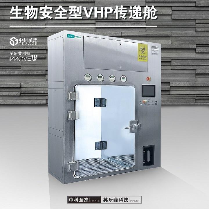 深圳vhp过氧化氢灭菌器的干湿法有什么区别